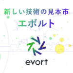 エボルト ロータリートランスファーマシン